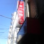 唐瓊家 -