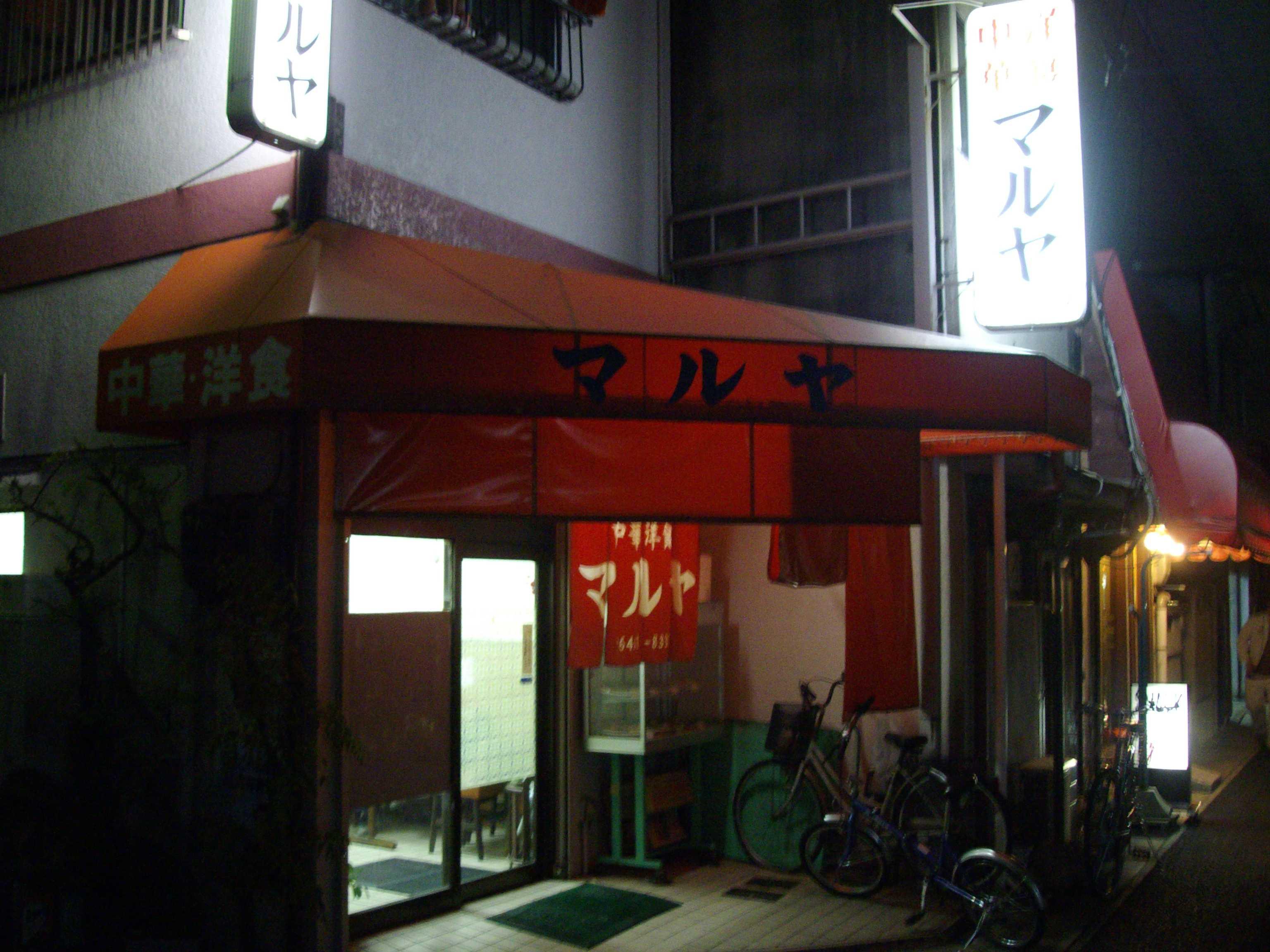 中華・洋食 マルヤ 尼崎西難波店