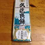 永井久慈良餅店 - 料理写真:くじら餅