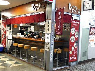 麺屋ひょっとこ 交通会館店 - L字型に作られた7席のカウンターのお店