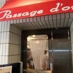 パッサージュ・ドール - 入口