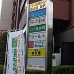 ラーメン札幌 一粒庵 - サイン
