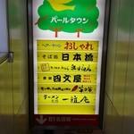 ラーメン札幌 一粒庵 - 階段の看板