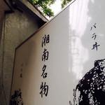 鎌倉 里のうどん -