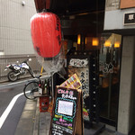 魚と旬菜と日本酒 炙りのどまん中 - 提灯が目立ちます。