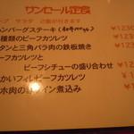 サンセール - 次はこちらも食べてみたい(・∀・)♪