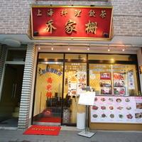 上海料理 飲茶 喬家柵 -