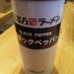 喜多方ラーメン 坂内 - 坂内オリジナルのブラックペッパーです