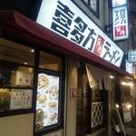 喜多方ラーメン 坂内 - 新宿歌舞伎町に佇む店舗は、1階はカウンター席で2階はテーブル席になります