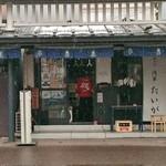 30215272 - 雨の店舗外観