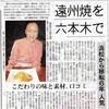 USHIO - その他写真:出身地浜松でも紹介されました。