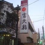 富久鮨 板橋本町店