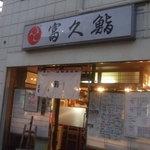 富久鮨 板橋本町店 -