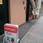 天兼 - 天ぷらを是非次回に!