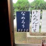 永田ドライブイン - (2014,08/24)