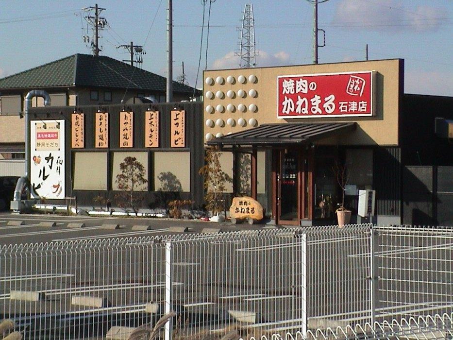 焼肉のかねまる 石津店