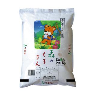 お米も熊本県産「森のくまさん」