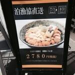 円山 旬 - シーズン最後の雲丹丼!