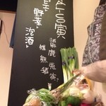 和ガリコ 寅 - ジビエ×野菜×泡酒◎