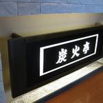 焼肉炭火亭 - 内観写真:白×黒を貴重としたモダンな出入り口