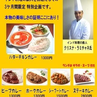 インド料理の鉄人が来日!!