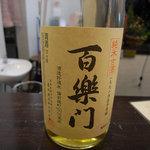 酒蔵ささや - 葛城酒造さん「百楽門 純米古酒」