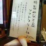 ミナトヤ - ソフトクリームのプライスカード