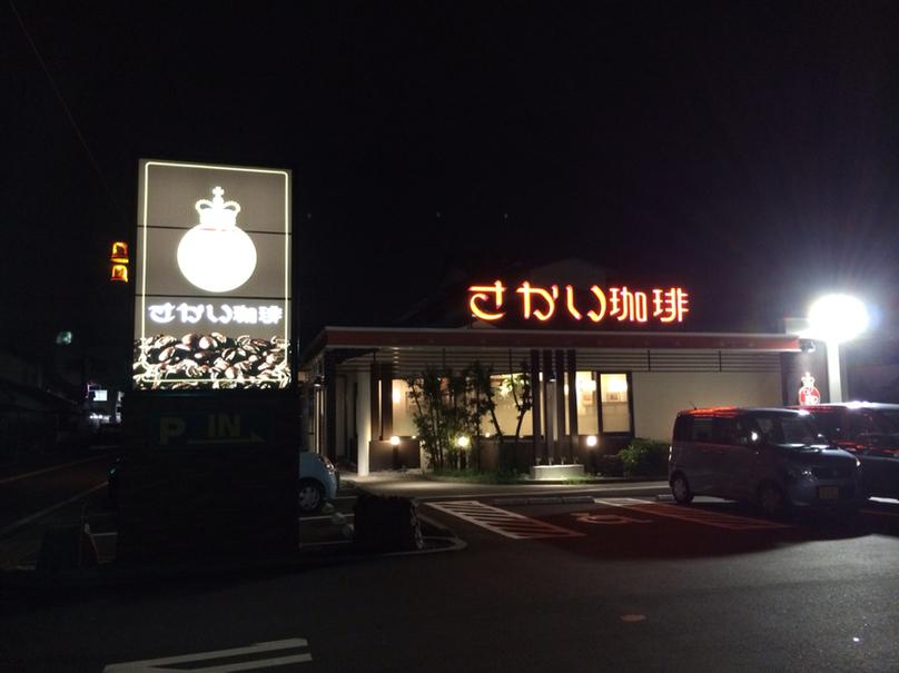 さかい珈琲  浜松小沢渡店
