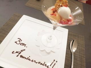 エリタージュ - (Les dessert)★桃のクレームダンジュ。