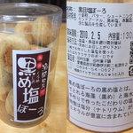 田村菓子舗 - 【黒め塩ぼーろ/130g(500円)】三崎漁師物語りにて購入。