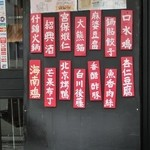 中華ダイニングバル ぱんだ -