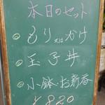 代々木庵 - 店頭の黒板