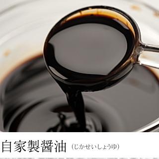 創業から続く自家製醤油