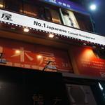 SHIROKIYA - お店は2階