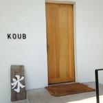 KOUB - 入り口(シンプルでオシャレ)
