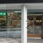 まいばすけっと - 大崎ウィズシティの1階 (2014/8)