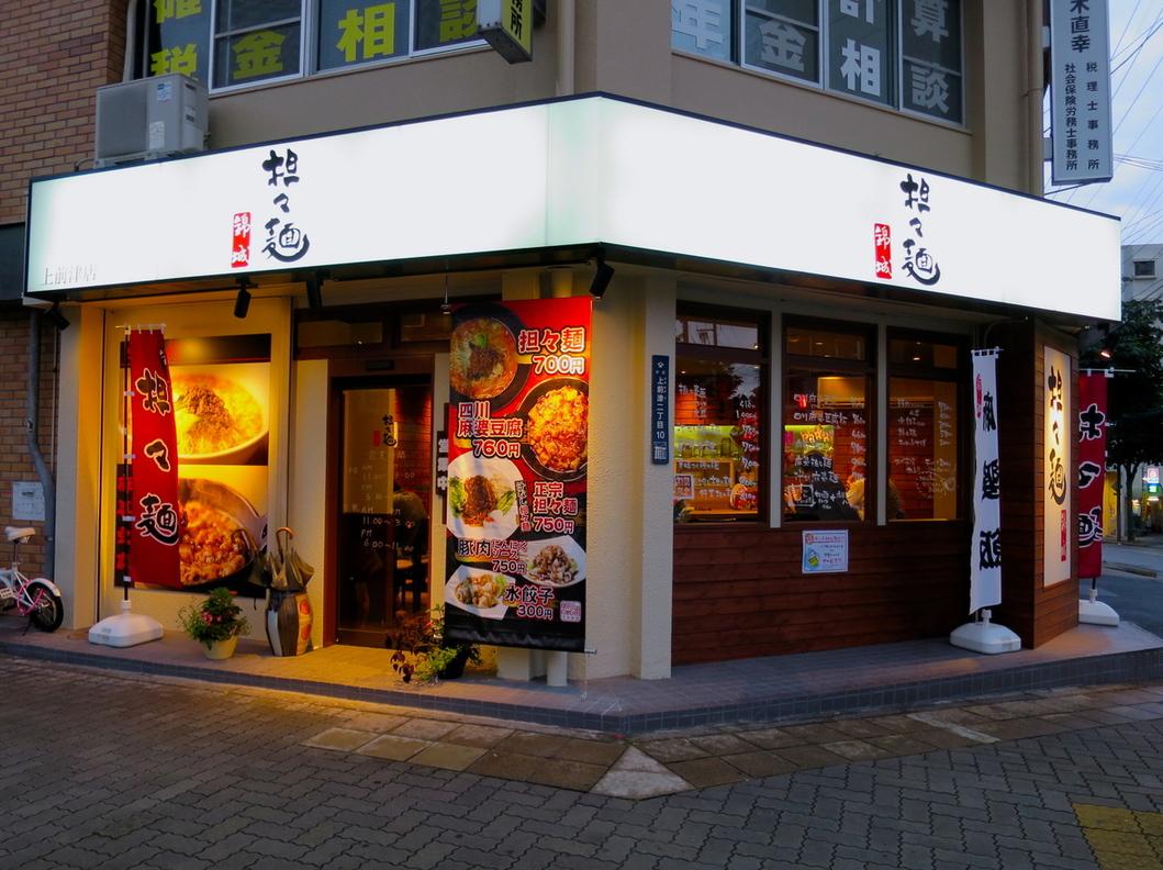 坦々麺 錦城 上前津店