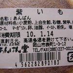 あんぱん堂 - 紫いも(裏)
