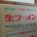 """30270791 - 券売機脇にあった""""生ラーメン""""(株)丸太 太兵衛 小林製麺..."""