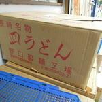 長崎菜館 - 店頭の皿うどんの箱