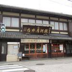 伏見駿河屋 - 伏見駿河屋。竹田街道沿い
