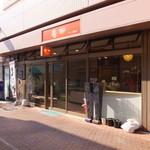 杏樹 - 外観写真:2014.3.16