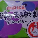 太郎庵 - 会津の天神さま:ブルーベリー(袋入り)