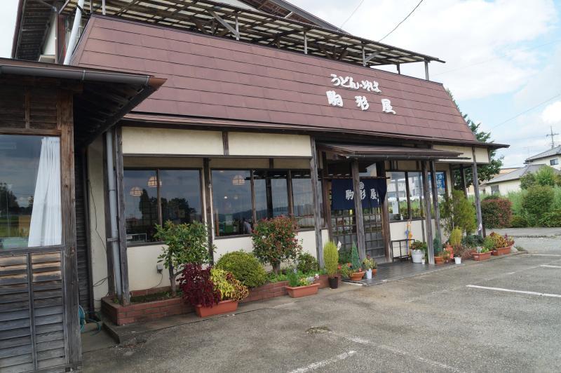 駒形屋 name=
