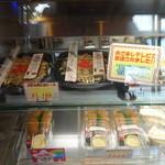 リモージュ - お好み焼き風ケーキ