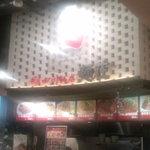 四川飯店 麺荘 - お店外観