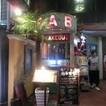 Cafe Bar FAB - FABというBARである。