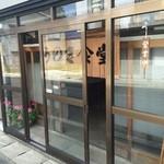 うのき食堂 -