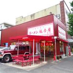 ラーメン魁力屋 本店 -
