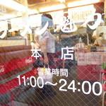 """ラーメン魁力屋 - 入り口にもしっかり""""本店""""の文字が!"""
